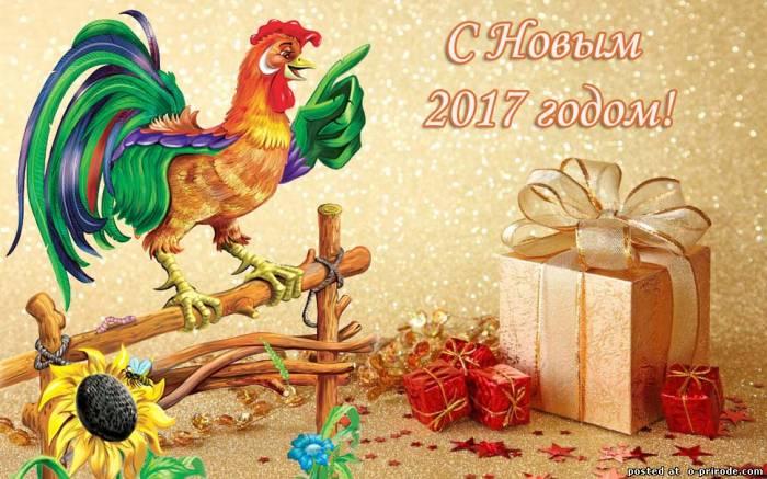 Поздравления с новым годом открытки с годом петуха, днем рождения